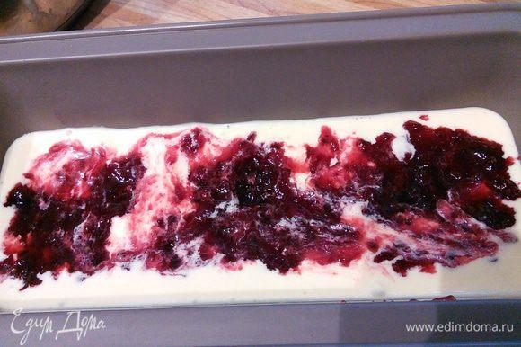 Если необходимо, можно поставить мороженое еще на час в морозилку, оно не должно быть жидким, чтобы уложить его слоями, чередуя с ягодным соусом, в форму для окончательной заморозки. Для ягодного соуса нужно соединить ягоды с сахаром и тушить на маленьком огне без воды 5 мин. Размешать 1 чайную ложку с горкой крахмала в небольшом количестве холодной воды и заварить ягоды (как кисель), остудить. В идеале соус перетереть через сито. Укладывать слоями: мороженое, ягоды и так далее.