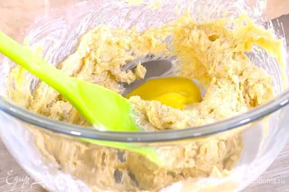 Предварительно размягченное сливочное масло растереть с сахаром, затем по одному ввести желтки, каждый раз вымешивая.