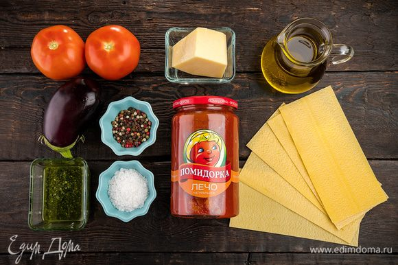 Для приготовления лазаньи нам понадобятся следующие ингредиенты.