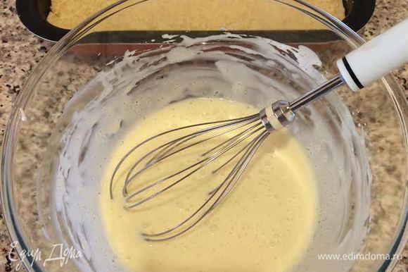 В миске смешать венчиком: сметану, яйцо, сахар, ванильный сахар и муку.