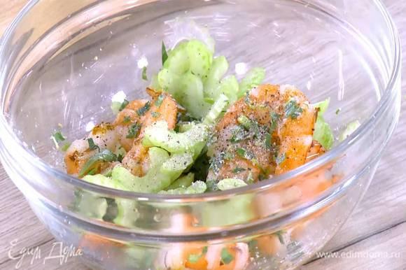 Обжаренные креветки полить соком лайма, оливковым маслом, добавить сельдерей, тархун, посолить, поперчить и перемешать.