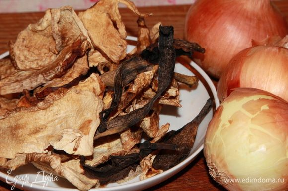 Теперь нам понадобится лук и сухие грибы, если они есть. Можно заменить шампиньонами.