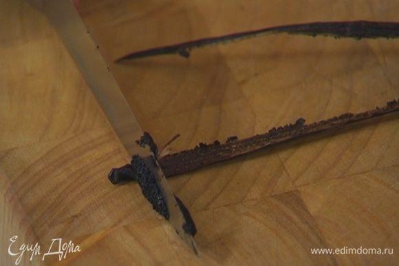 Стручки ванили разрезать вдоль острым ножом и вынуть семена.