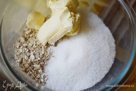 Теперь готовим овсяное тесто. В глубокой миске смешиваем овсяные хлопья, сахар, щепотку соли, охлажденное сливочное масло и муку. Обычный сахар здесь можно заменить коричневым, вкус только улучшится.