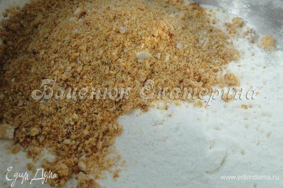 В отдельной таре смешиваем муку (с солью и ванилином) и арахисовую крошку.