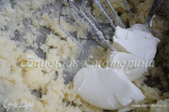 Приготовим глазурь. Взбиваем сливочное масло с сахарной пудрой. Добавляем сливочный сыр.