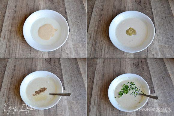 Готовим соус. Для этого смешиваем сметану и домашний майонез, добавляем к ним горчицу, перец, соль, лимонный сок и зелень. Все тщательно перемешиваем.