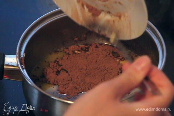 В растопленное масло добавляем 3 ст. л. ложки какао. Постоянно помешиваем и доводим смесь до кипения.