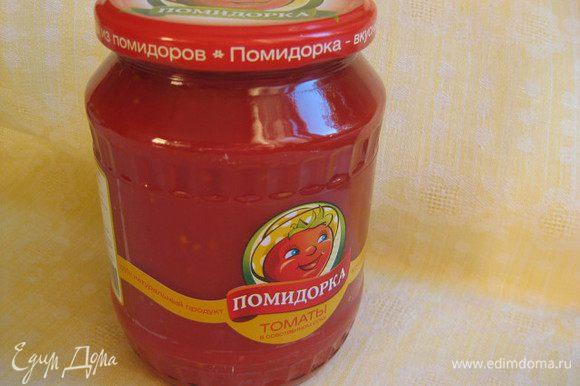 Или воспользуемся парочкой консервированных томатов из баночки от «Помидорки».