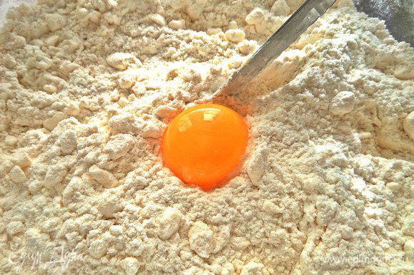 Желток отделить от белка и переправить его в муку.