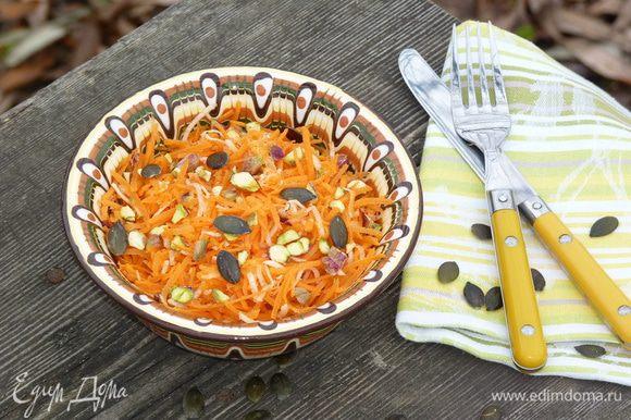 Полезный витаминный салат готов!