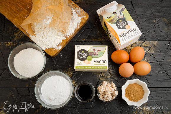 Для приготовления ароматных булочек нам понадобятся следующие ингредиенты.