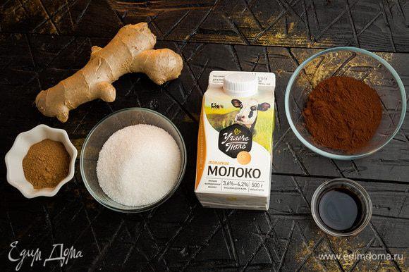 Для приготовления пряного какао нам понадобятся следующие ингредиенты.