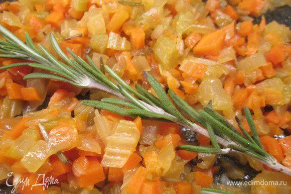 Лук, морковь, сельдерей и чеснок, нарезанные мелко, обжариваем на сковороде с оливковым маслом и веткой розмарина 10 минут.