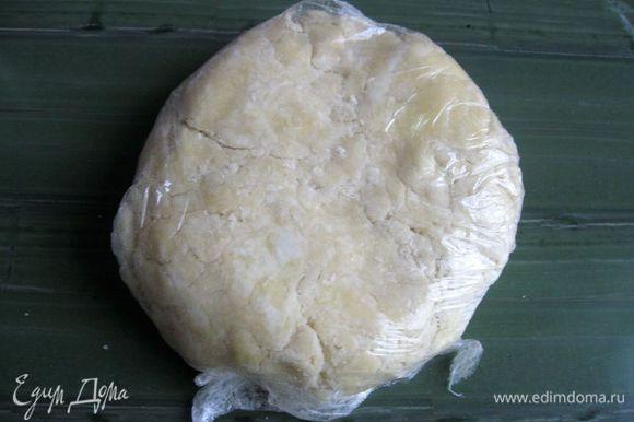 Немного примять шар из теста, он должен принять форму толстого диска. Завернуть в пленку и убрать в холодильник минимально на 30 минут, лучше больше.