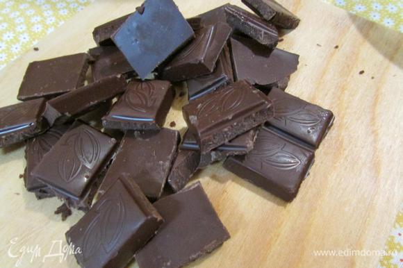Шоколад поломать маленькими кусочками и растопить на водяной бане или в микроволновке.