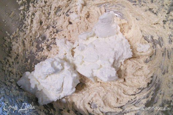 Добавить хорошо отвешенный мягкий однородный творог (у меня обезжиренный), хорошо взбить с маслом.