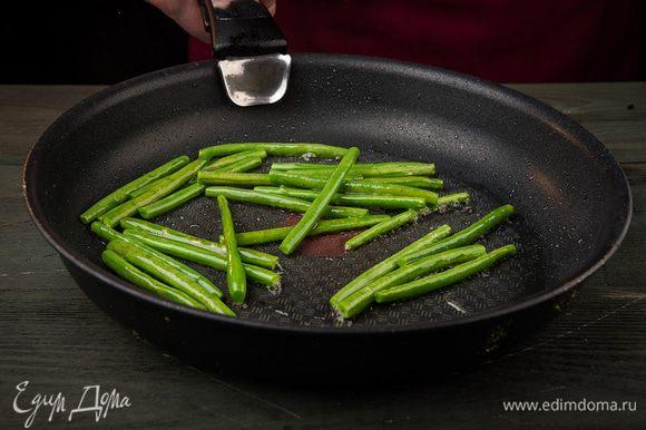 Фасоль протушить на оливковом масле, добавив соль и орегано. Охладить и нарезать.