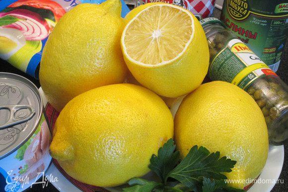 Лимоны помыть и обсушить.