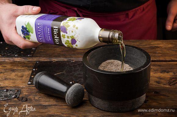 Добавить 2 ст. ложки виноградного масла Biolio.