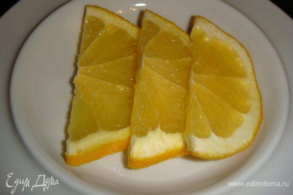 Апельсин нарезать дольками.