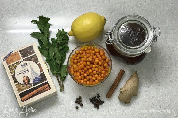 Подготовить необходимые ингредиенты для нашего чая.