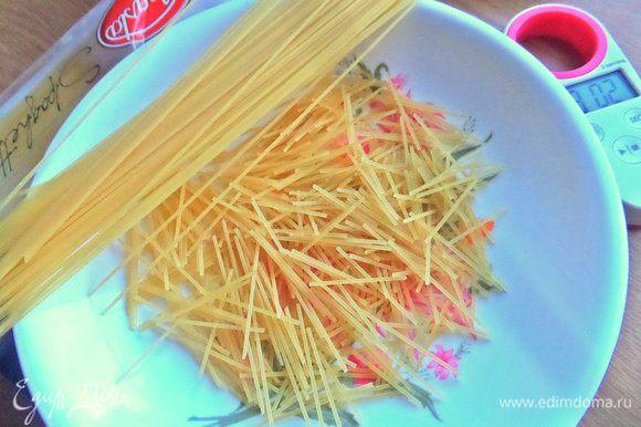 Поломать пучок спагетти не сильно мелко.
