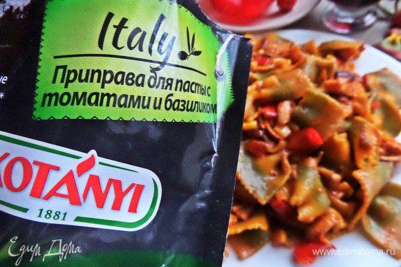 Посолить, приправить смесью приправ и ввести томатную пасту.