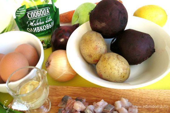 Приготовить все необходимое. Вареные овощи предварительно должны быть охлаждены в холодильнике. Сварить яйца вкрутую.