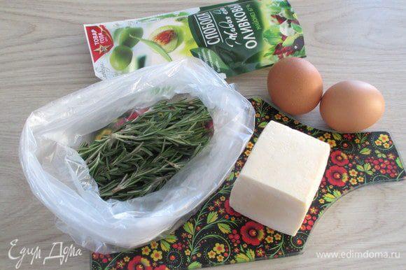 Брынза для этой закуски нужна твердая, т.е. такая, которую можно мелко натереть. Яйца нужно предварительно сварить в течение 5 — 7 минут в зависимости от размеров, охладить и очистить. Веточки свежего розмарина ополосните и обсушите. Отличный вкусовой оттенок закуске придал майонез Оливковый ТМ «Слобода».