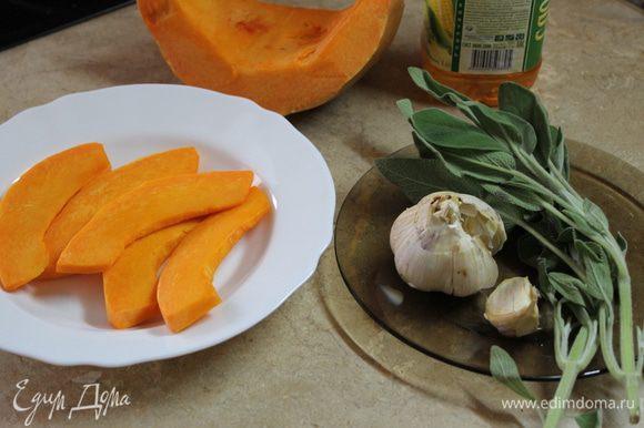 Ореховую тыкву нарежьте тонкими ломтиками, очистите зубок чеснока, оборвите листики шалфея.