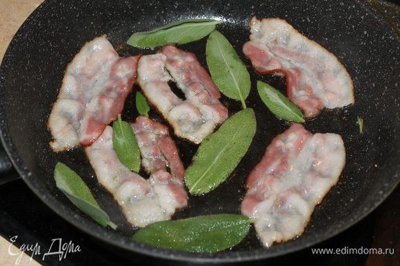 Так же обжарьте бекон и листики шалфея. Шалфей обжарьте с двух сторон, чтобы листики стали хрустящими.