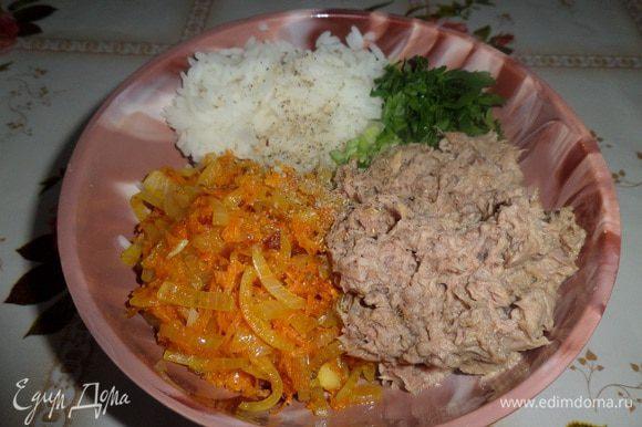 В чашку выкладываем отварной рис, рыбу, обжаренные овощи и зелень. Добавляем по вкусу соль и специи. Перемешиваем.