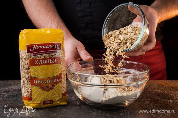В отдельной емкости соедините сухие ингредиенты: муку, хлопья геркулес ТМ «Националь», разрыхлитель, соль.