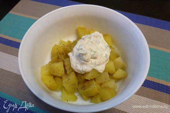 Вареный картофель нарежем крупными кубиками и добавим к нему половину заправки. Перемешаем и оставим на полчаса пропитаться.