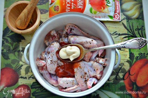 Поместить крылышки в кастрюлю, добавить соль, перец, кетчуп и майонез.