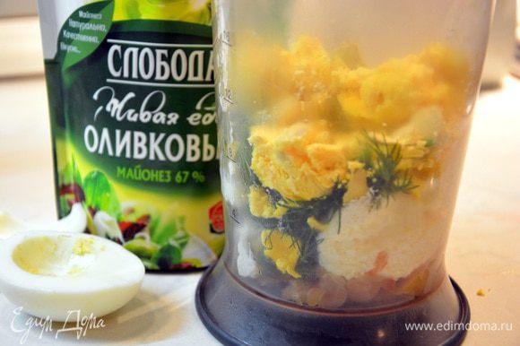 Яйца помыть, отварить вкрутую. Разрезать пополам, вынуть желтки. В чашу блендера сложить: желтки, рыбу, икру мойвы, укроп, огурец, майонез ТМ «Слобода» оливковый, перец. Все перемешать до однородной массы.