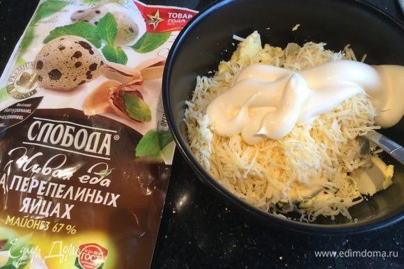 Смешайте желтки с сыром и майонезом ТМ «Слобода» На перепелиных яйцах.