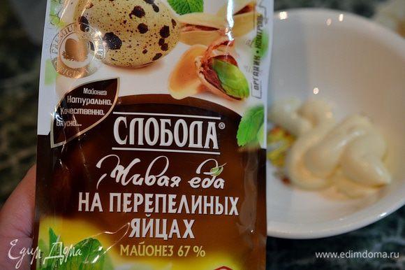 Для соуса берем майонез. Я использую майонез ТМ «Слобода» с лимонным соком. Он не содержит крахмал и ГМО, прошел органик-контроль и сделан из натуральных ингредиентов.