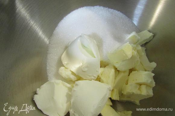 Взбить сливочное масло, сливочный сыр и сахар до воздушного состояния.