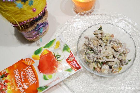 Смешать все ингредиенты для заправки. Перемешать с салатом. Дать настояться. Разложить по порционным салатницам и с любовью подать гостям.