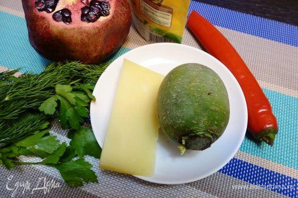Для салата возьмем зеленую редьку и твердый сыр. Гранат почистим, разберем на зерна. Петрушку мелко порубим.
