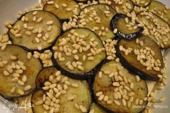 После того, как вы выложили один слой ягнятины на тесто, закрываете ее следующим слоем теста, выкладываете половину баклажанов, посыпаете частью кедровых орехов. Так же продолжаете дальше выкладывать слои.