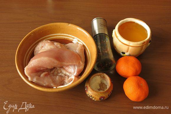 Подготовим индейку, мандарины, соль и перец.