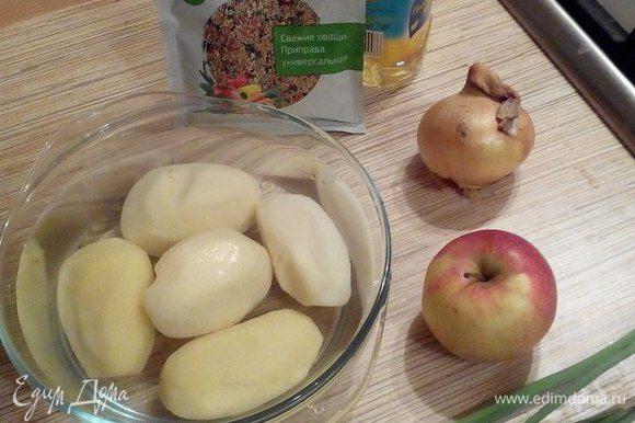 Для приготовления жареной картошки с яблоком нужны самые простые ингредиенты. Картофель я начистила заранее, выдержала его в воде 30 минут (чтобы крахмал ушел).