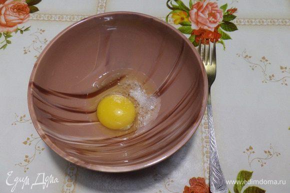 В чашку разбиваем яйцо. Добавляем щепотку соли и щепотку сахара. Взбиваем.