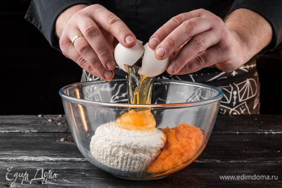 Половину творога «Домик в деревне» соединить с морковным пюре и яйцом.