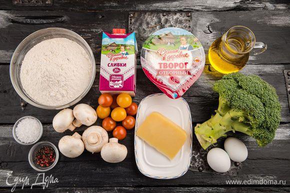 Для приготовления пирога нам понадобятся следующие ингредиенты.