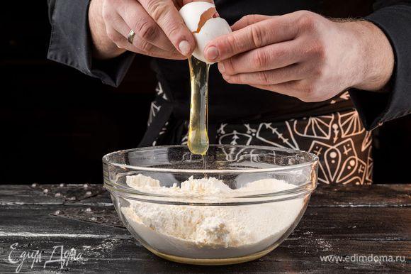 Творог «Домик в деревне» смешать с маслом, солью, разрыхлителем, мукой и белком.