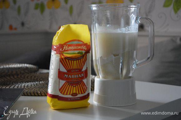 В чаше блендера смешать манную крупу ТМ «Националь», дрожжи, соль, пшеничную муку, теплую воду и растительное масло. Взбивать 5 минут.